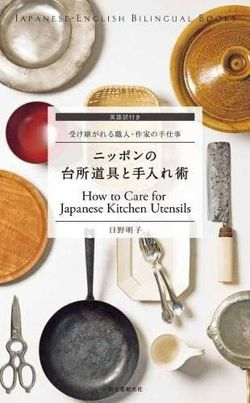 How to Care for Japanese Kitchen Utensils