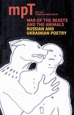 W War of the Beasts and the Animals: MPT No.3 2017 (Modern Poetry in Translation)