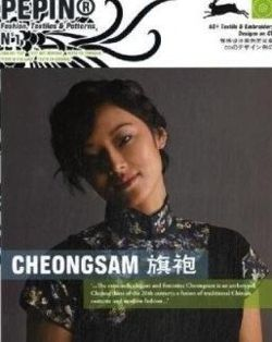 Cheongsam (Pepin Fashion, Textiles & Patterns)