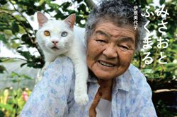 Miyoko Ihara: Misao the Big Mama and Fukumara the Cat