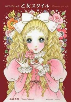 Romantic Princess Style : A Collection of Art by Macoto Takahashi
