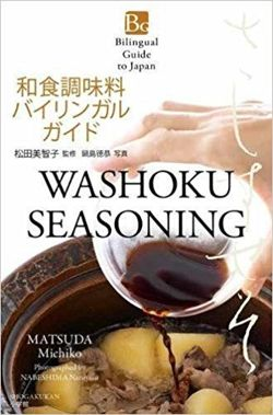 WASHOKU SEASONING (Bilingual Guide to Japan)